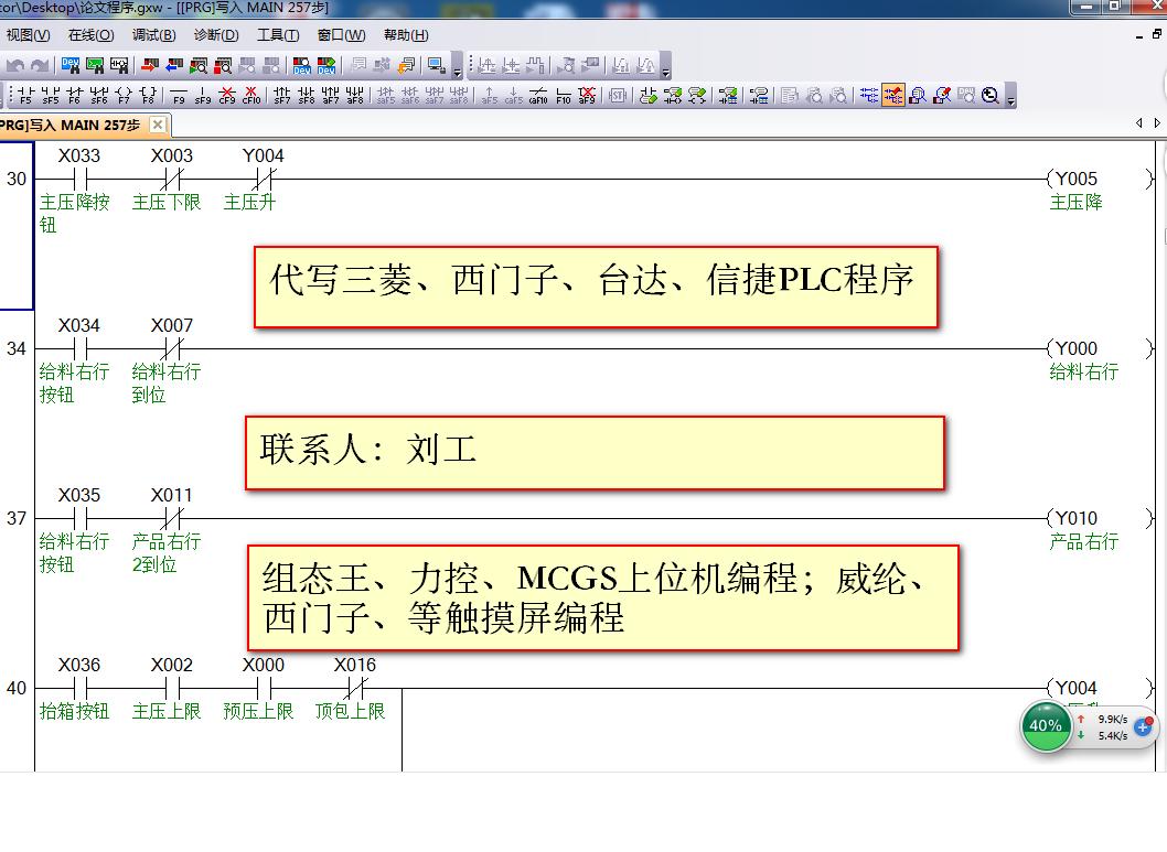 PLC путешествие последовательность копирайтинг mitsubishi сименс тайвань достигать сделано в китае PLC компилировать путешествие служба полный промышленность альбомы дизайн