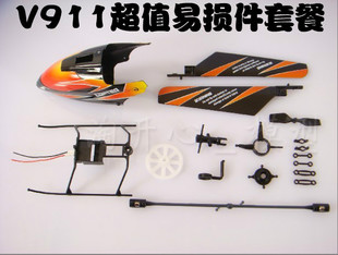 Weili V911 V911-1 single-propeller model aircraft rc plane accessory wearing parts packages novice