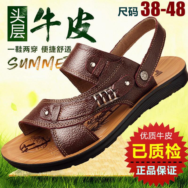 夏季男士凉鞋真皮牛皮软底两用特大码45凉拖46休闲47防滑48沙滩鞋