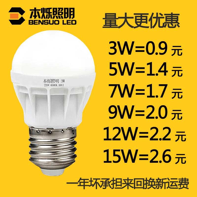 超亮led�襞�e27螺口3W5W螺旋家用�能球泡�艨�口室���粽彰鞴庠�