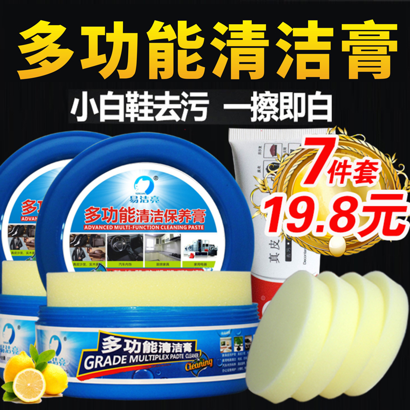 Yi Jieliang multifunctional cleaning and decontamination cream leather shoes small white shoes furniture electrical appliances kitchen car maintenance care cream