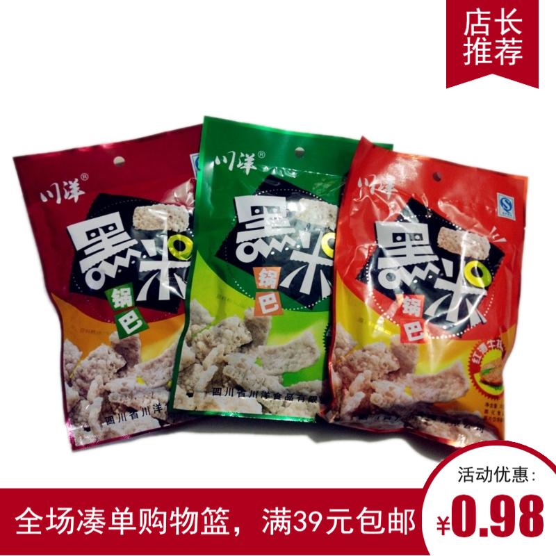 正宗四川川洋32g黑米锅巴麻辣香葱红酒牛排味休闲零食膨化食品
