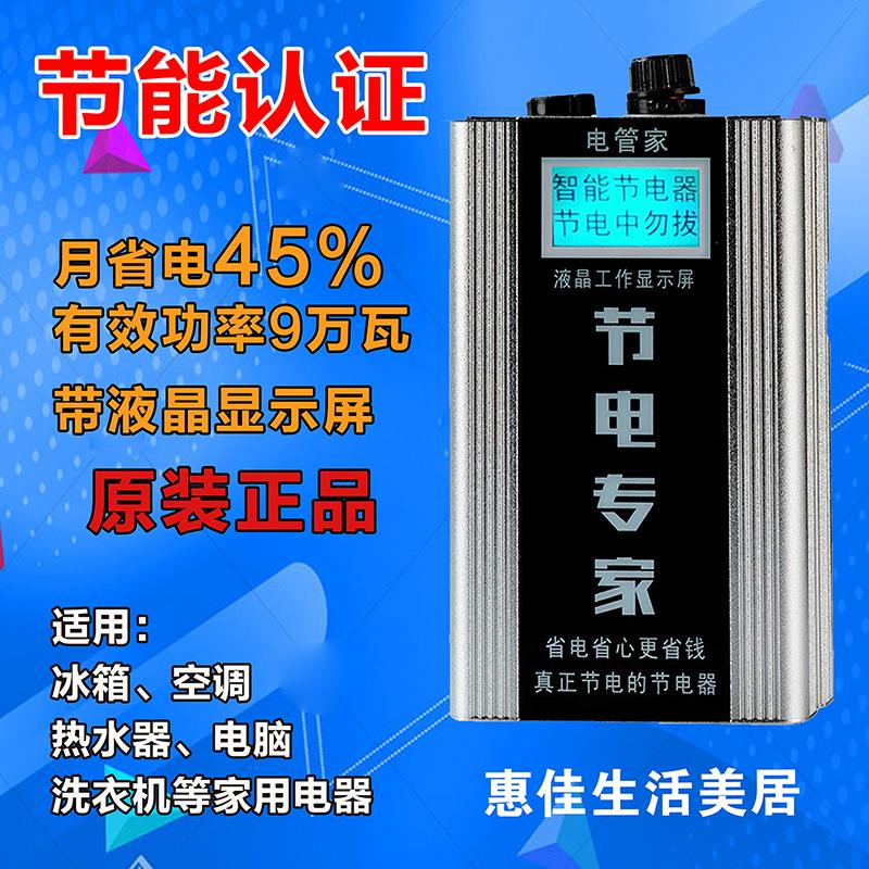 2019电管家智能节电器家用电表省电器省电王220V大功率空调节能宝