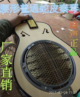 Цинцин,  Мужчина звук змеиная кожа гуандун три аккорд гусли змеиная кожа талия форма династия цинь гусли ребенок музыкальные инструменты начинающий династия цинь гусли музыкальные инструменты посылать пакеты весла, цена 3293 руб