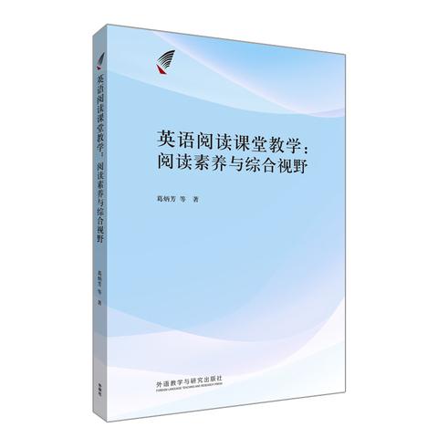 【外研社旗舰店】英语阅读课堂教学:阅读素养与综合视野