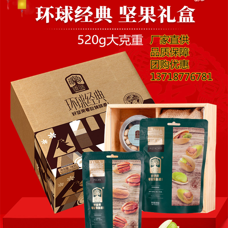 Zhenwei imported nuts gift box, global classic dry fruit combination, high-end leisure snacks, staff gift group purchase