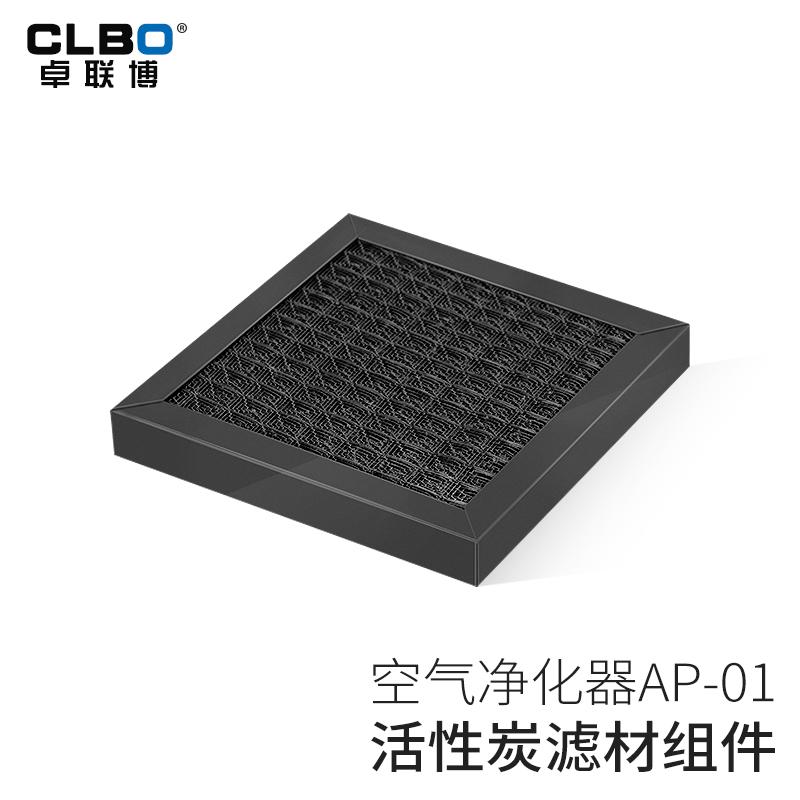 [CLBO卓联博空气净化,氧吧]CLBO卓联博空气净化器过滤材料组件月销量3件仅售30元