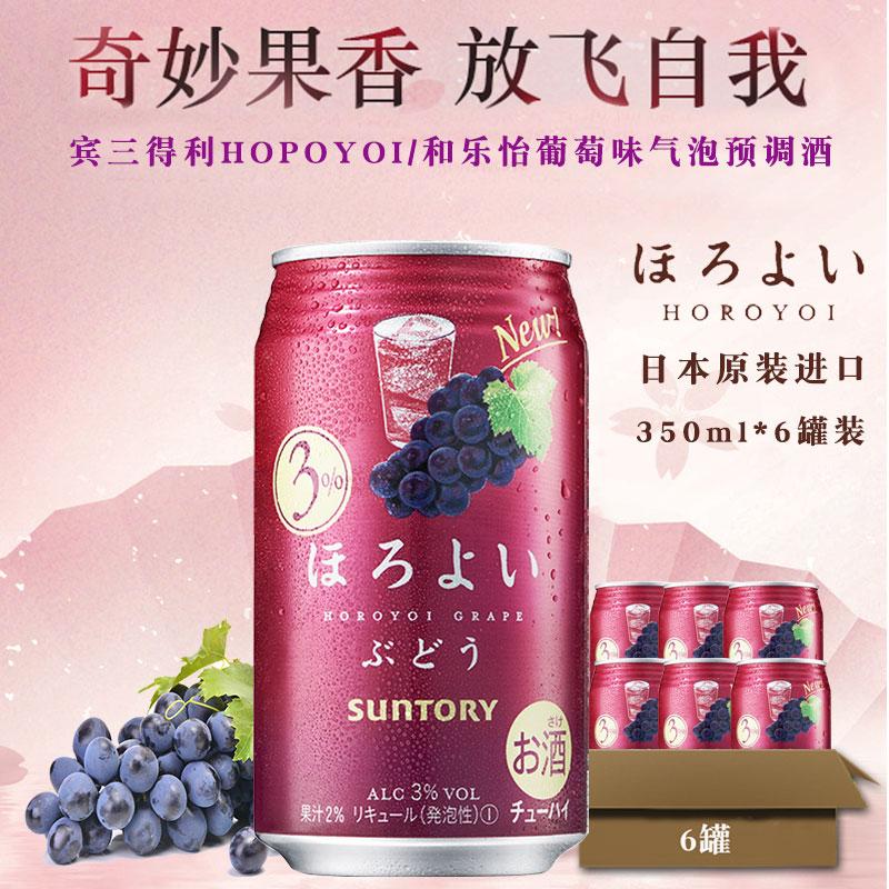 日本和乐怡葡萄味配制酒宾三得利微醺预调鸡尾酒果酒350ml*6罐
