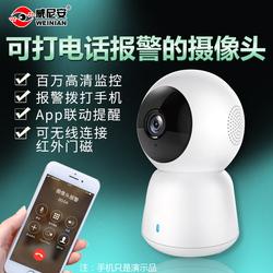 威尼安高清监控摄像头网络红外防盗报警主机拨打电话手机家用店铺