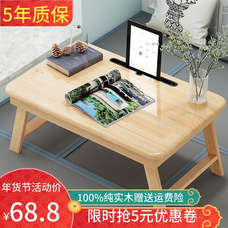 电脑小桌子折叠床上宿舍坐地实木懒人大学生儿童写字书桌简易家用