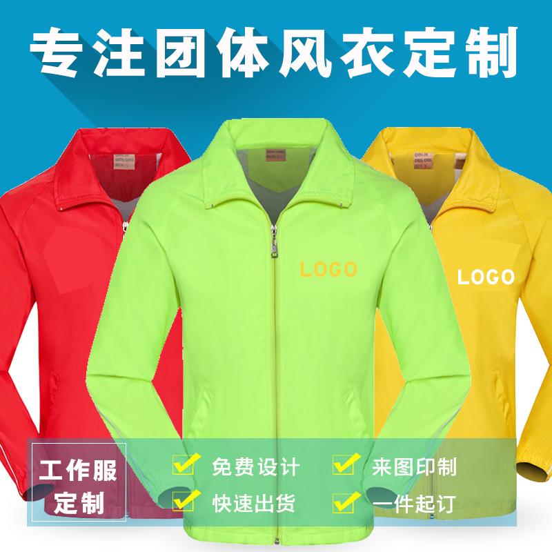 广告风衣定制logo文化衫diy印图印字长袖外套上衣工作服来图定制