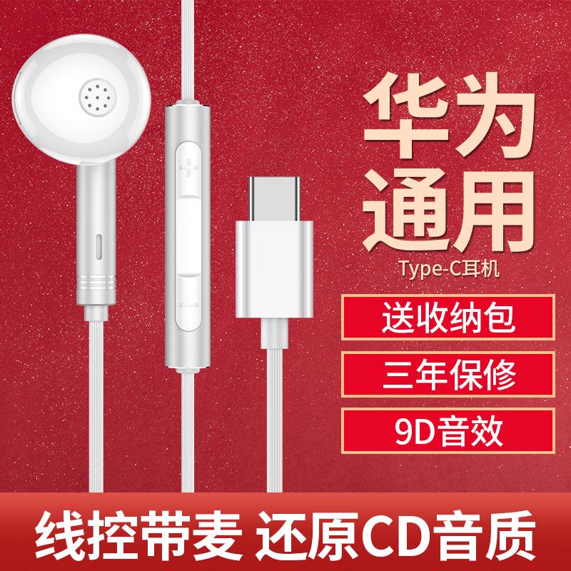 原装正品华为有线type-c入耳式耳机质量怎么样