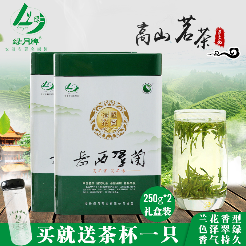 2020 New Tea Spring Tea Anhui High Mountain Green Tea Yuexi Cuilan State Guest Ceremony Tea Green Moon Baked Green Tea Gift Box