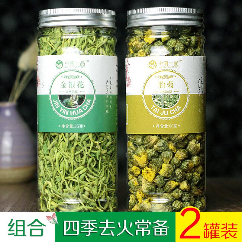 【买1送1共2罐】金银花桐乡胎菊(用1元券)