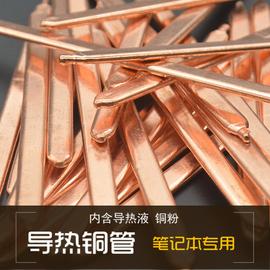 笔记本导热热管散热铜管DIY散热器风扇铜管烧结管CPU显卡散热专用