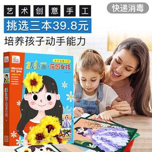 【3盒39.8元】幼儿趣味小手工搓纸画 创意花园女孩儿童益智培养孩子专注力训练书3-6岁diy制作玩具幼儿园宝宝亲子游戏立体画礼物