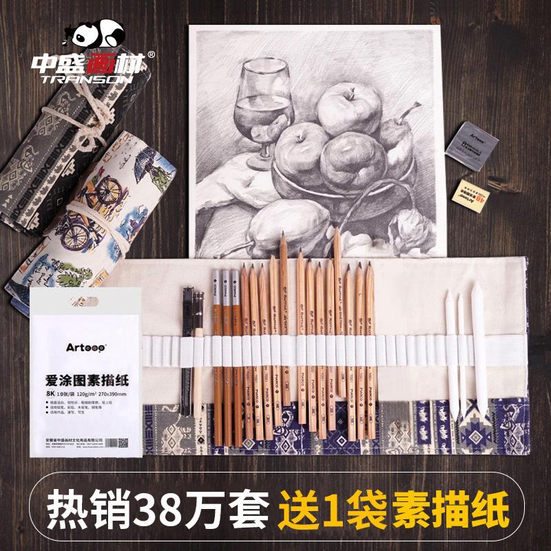 马可马利中华铅笔素描套装绘画素描铅笔绘画成人画画工具初学者美术用品专业炭笔素描工具画笔全套批发学生用
