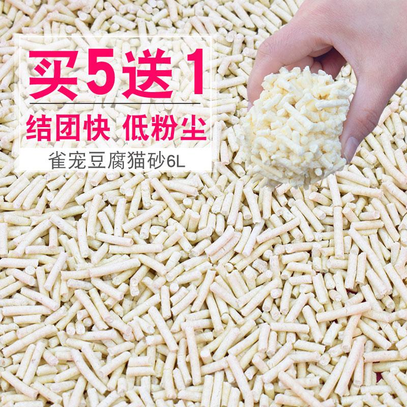 雀宠豆腐猫砂6L除臭结团无尘豆腐猫沙猫咪用品满10公斤20斤包邮