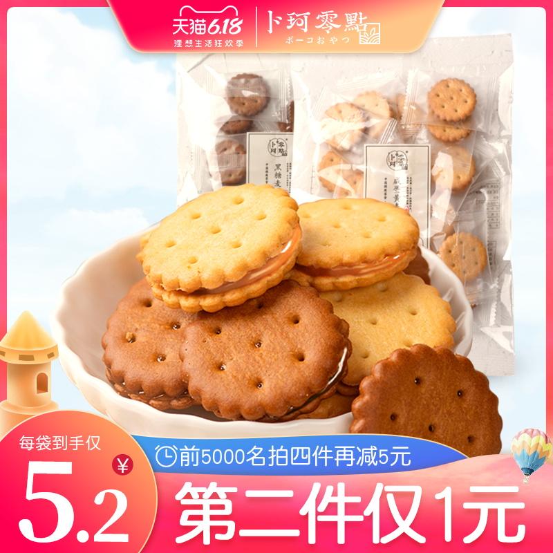 卜珂咸蛋黄麦芽饼干黑糖饼干网红零食小饼干夹心饼干休闲零食散装