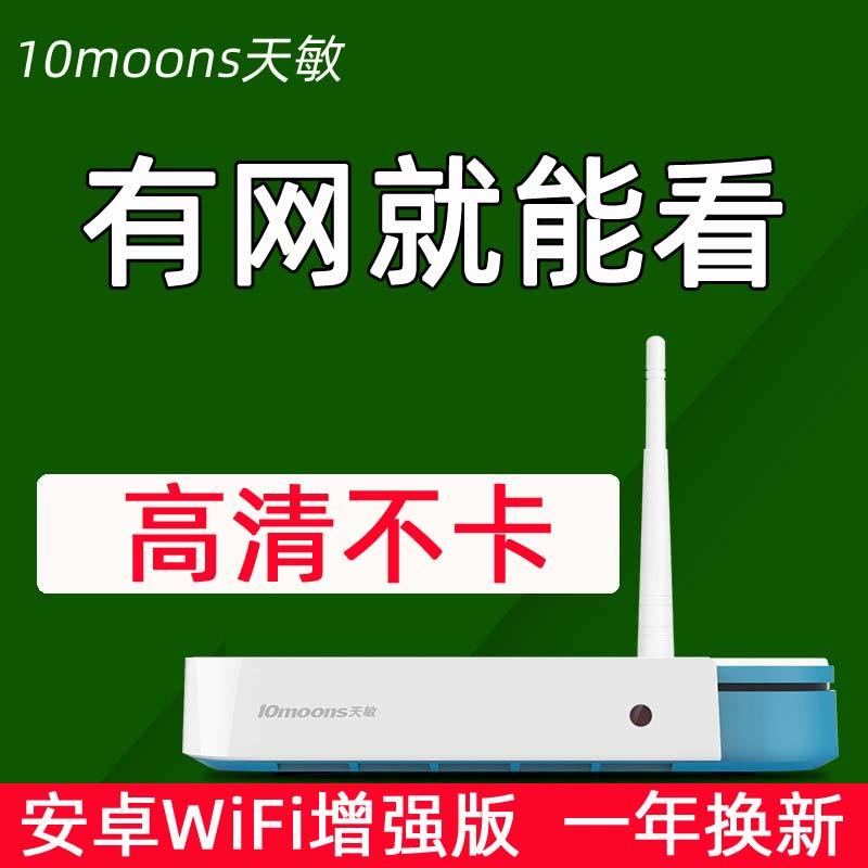 10moons /天敏tm8 tm6高清盒子169.00元包邮
