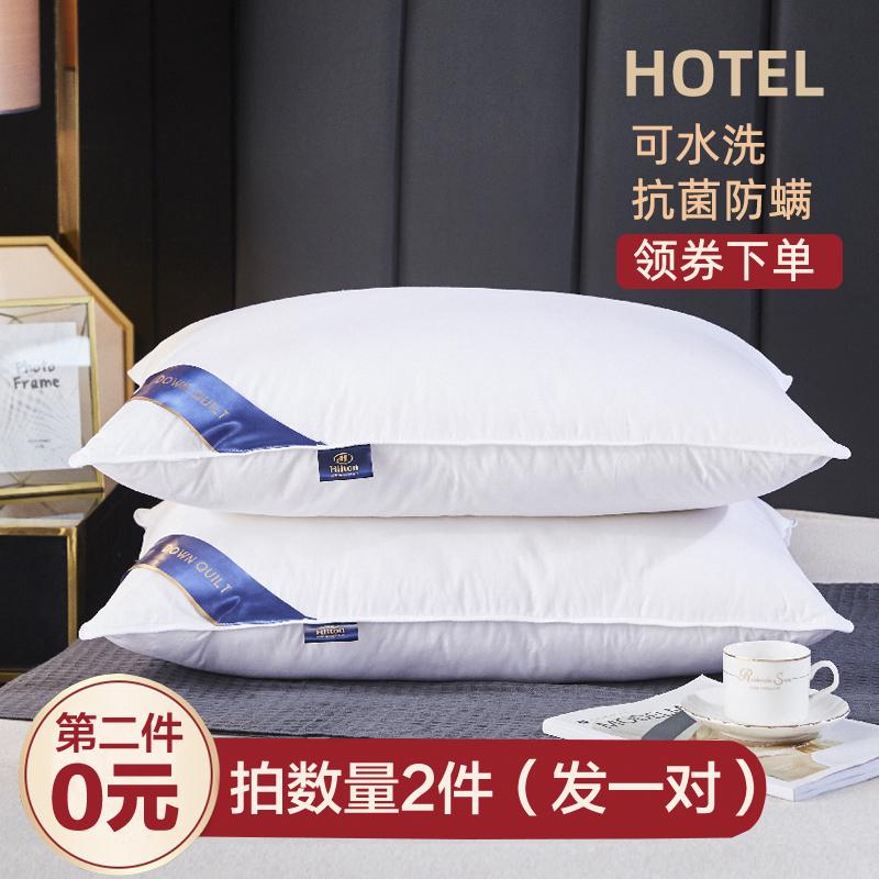C1【拍2件发一对】星级酒店羽丝绒枕头枕芯高低枕头成人家用