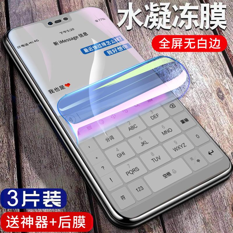 华为nova3钢化水凝膜nova3i手机保护贴膜nova3e原装软性nove3全限50000张券