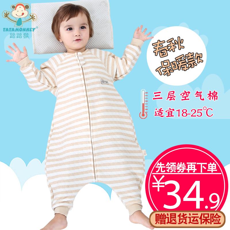 婴儿分腿睡袋春秋薄棉 空气棉透气彩棉宝宝睡袋纯棉保暖款防踢被
