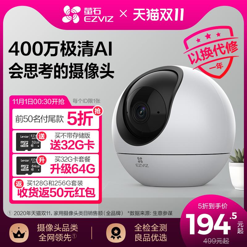 萤石新品精灵球C6网络云台摄像头无线监控家全景手机远程高清夜视