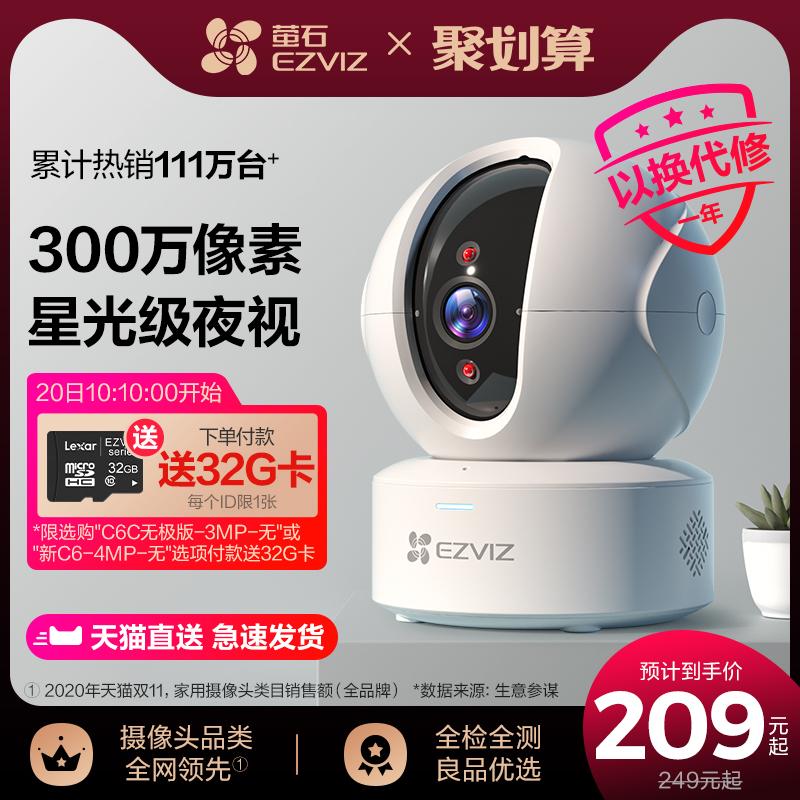 萤石C6C无线网络摄像头360全景家用手机远程监控高清夜视看护宠物