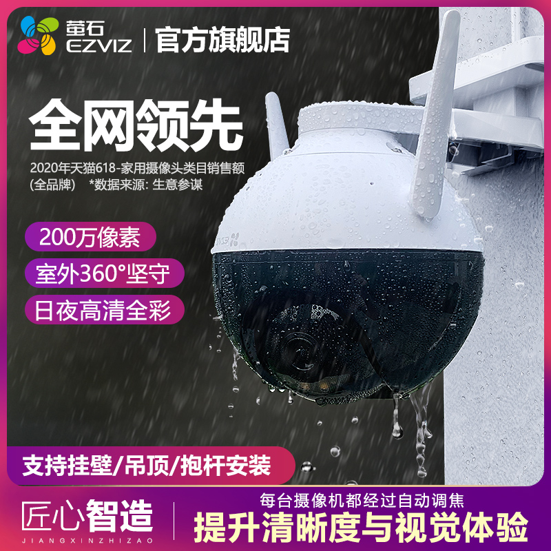 Fluorite C8C outdoor 360-degree wireless network smart PTZ surveillance camera home remote mobile phone night vision