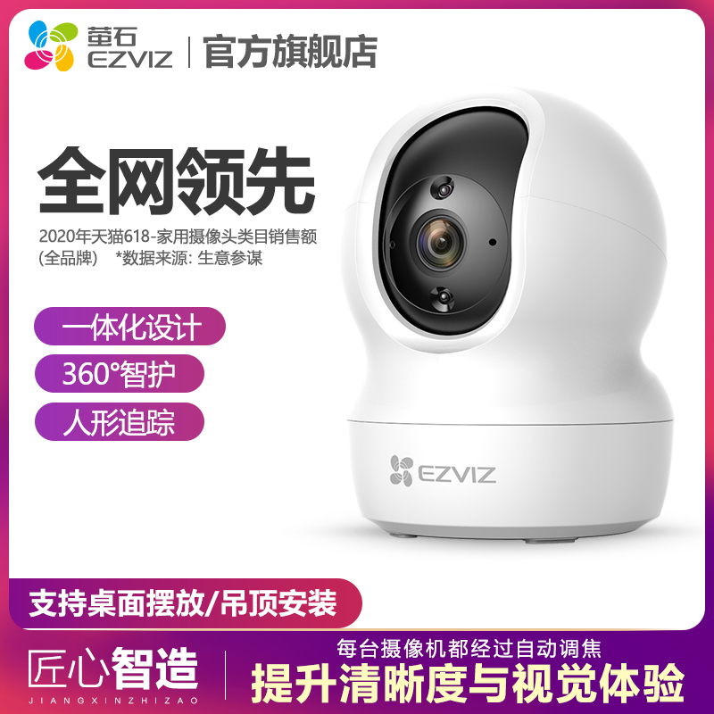 Fluorite official CP1 home wireless PTZ camera 360-degree panoramic HD night vision mobile phone remote monitoring