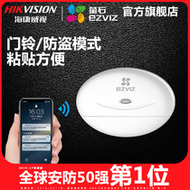 Hikvision fluorite T2 Wireless door magnetic alarm door and window anti-theft device home window door alarm