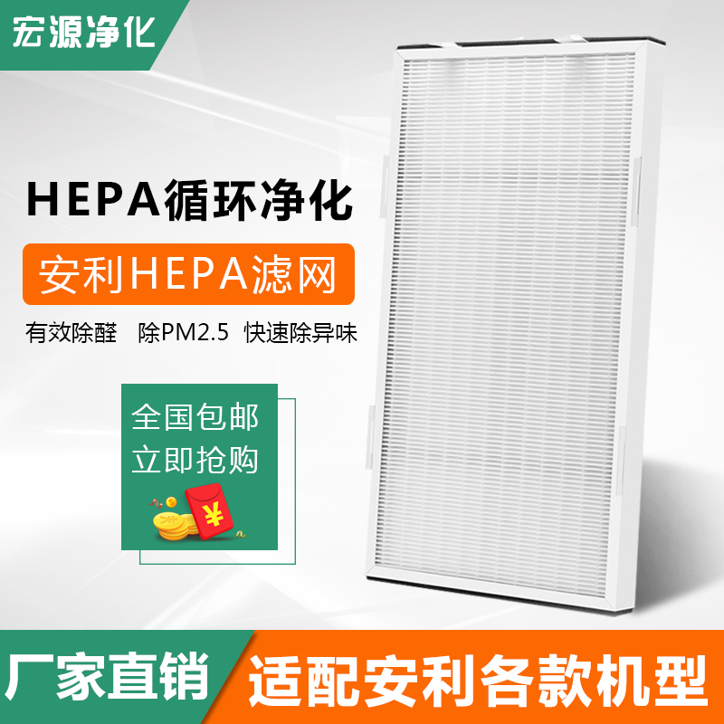 [宏源空气净化滤网净化,加湿抽湿机配件]适配安利空气净化器过滤网逸新hepa月销量1件仅售178元