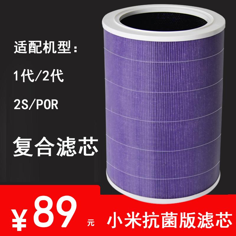 适配小米空气净化器滤芯抗菌版 1代2代pro通用 除甲醛PM2.5过滤网