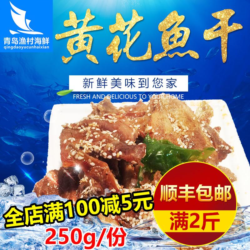 青岛渔村海鲜 青岛特产即食海鲜小吃芝麻蜜汁黄花鱼干海鲜