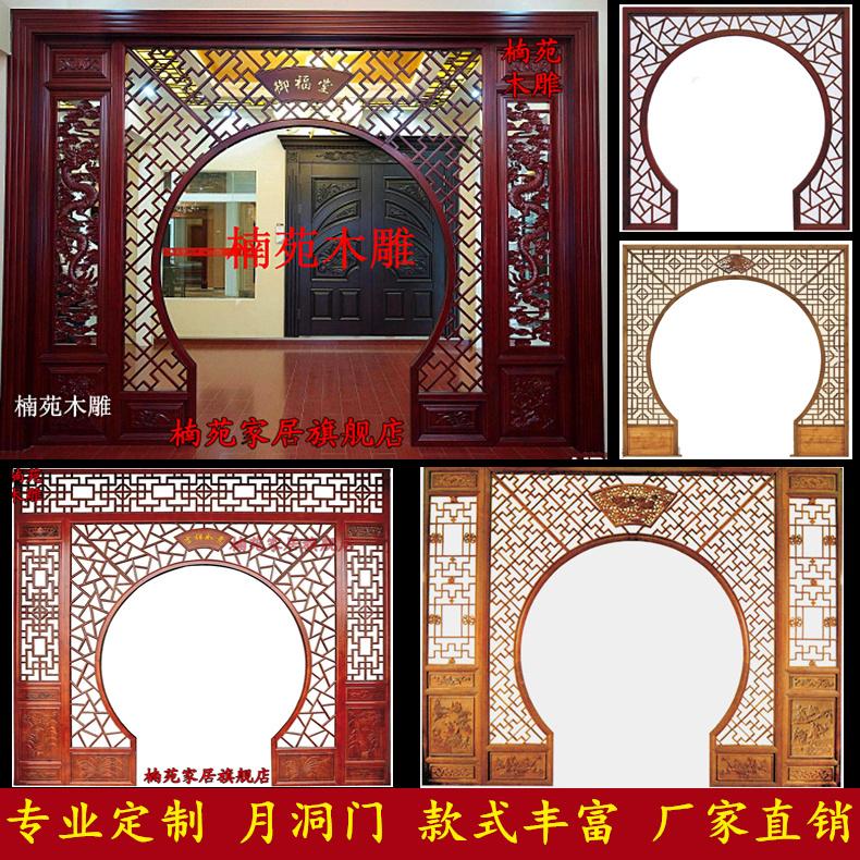 定制东阳木雕月洞门月亮门中式隔断仿古门窗实木花格屏风落地罩