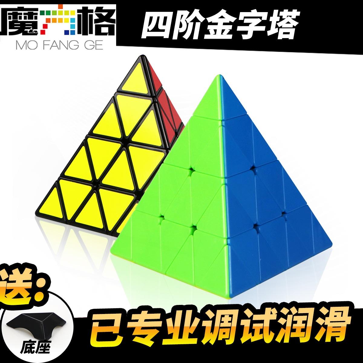 奇艺魔方格 四阶金字塔魔方 专业高阶难度异型4阶金字塔玩具顺滑