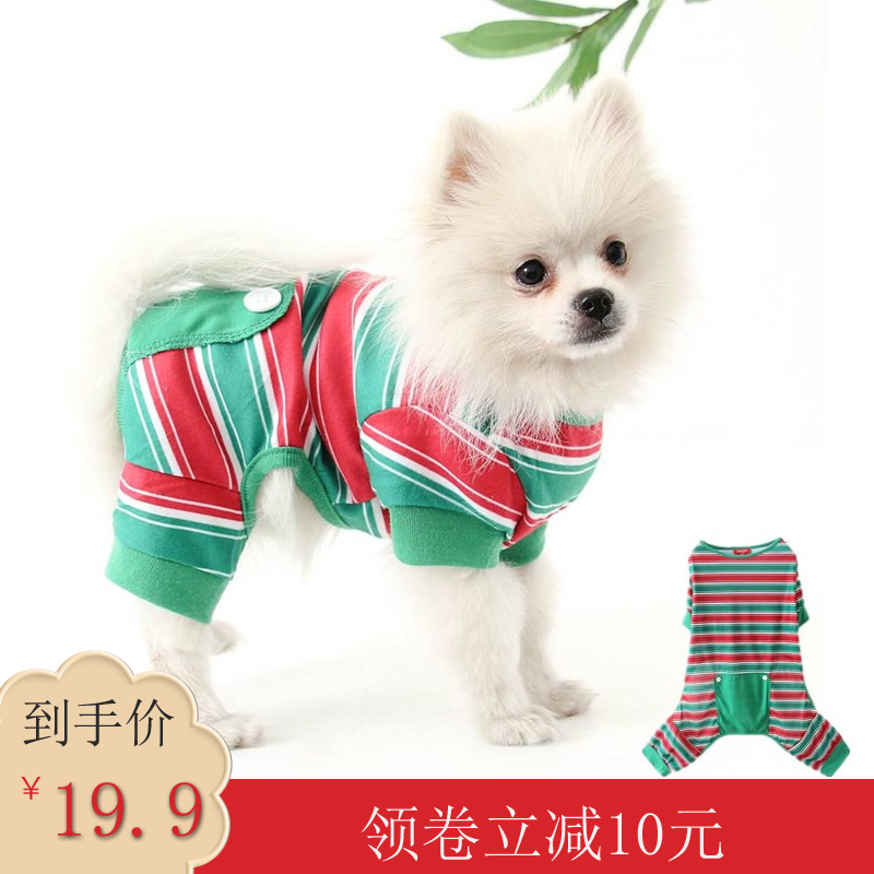 Dog clothes thin Princess pet dog small dog medium dog four legged puppies small suckling dog cotton padded clothes spring, summer, autumn and winter