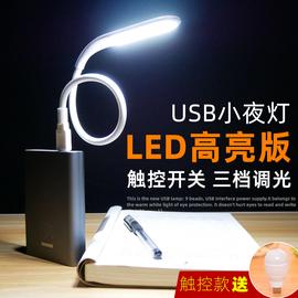 USB灯超亮强光宿舍台灯高亮插电脑充电宝小灯LED护眼灯随身小夜灯