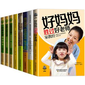正版加厚8册好妈妈胜过好老师不吼不叫培养好孩子儿童心理学教育孩子的育儿书籍父母必读家庭如何说孩子才能听养育男孩书 畅销书