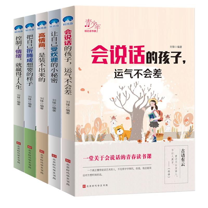 中小学生课外阅读书籍套装5册会说话孩子 10-12-15周岁青少年励志故事书三四五六年级课外书必读让自己受欢迎的小秘密初一二畅销书