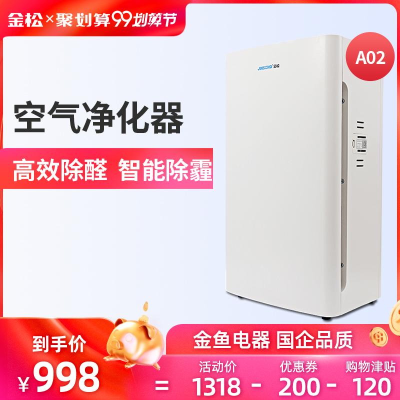 金松 A02 空气净化器除甲醛雾霾PM2.5办公室卧室家用空气过滤氧吧
