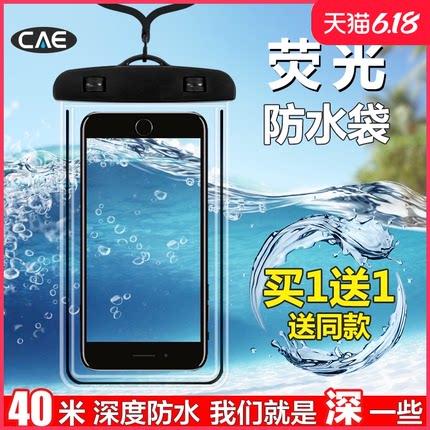 手机防水袋透明防尘外卖防水手机套密封潜水套可触屏专用骑手游泳