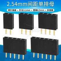 单排母2.54mm间距1*2P/3/4/5/6/8/10/16/20P排针座连接器接插件