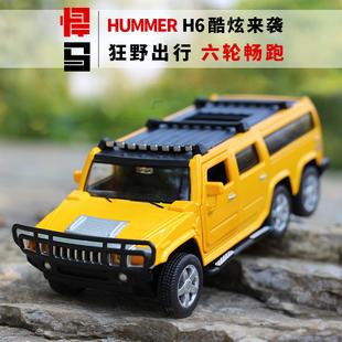 1:32合金悍馬H6皮卡加長裝甲車越野車警車兒童金屬汽車模型玩具車