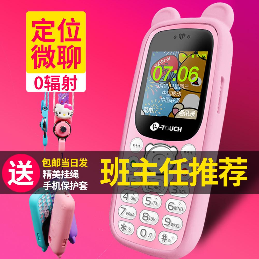 天语Q7C儿童手机 小学生可爱卡通男女款4G移动电信版老人机超薄