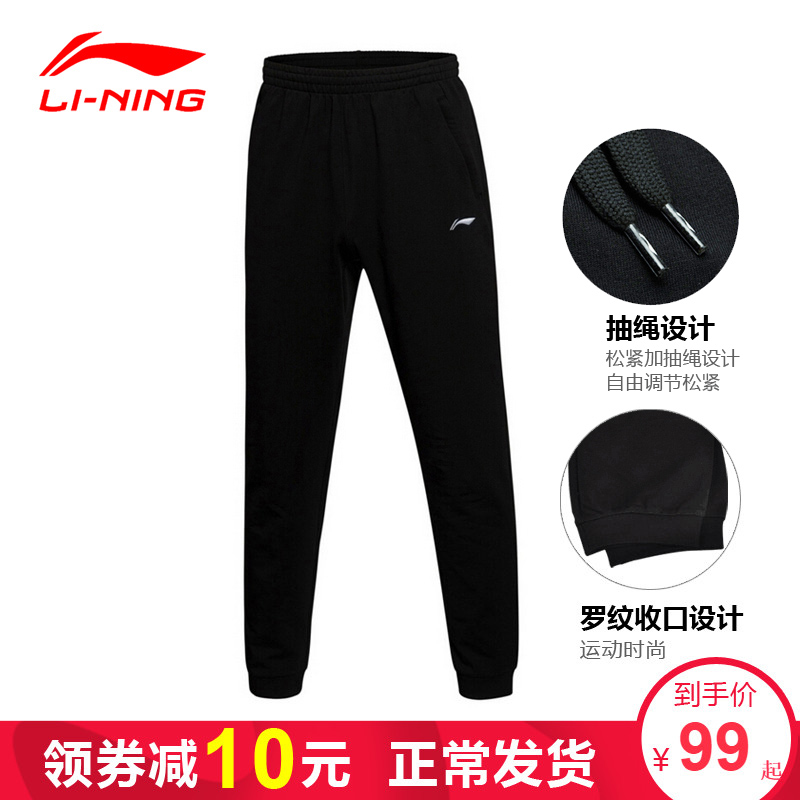 Li Ning sports pants men's spring and summer closing guard pants casual loose knitting cotton small foot trendy legging pants