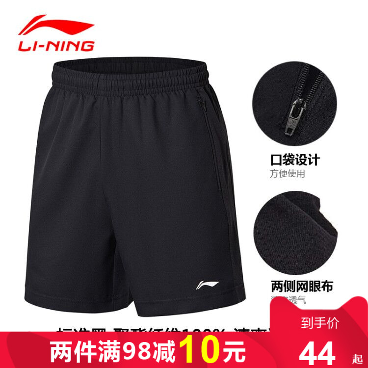 Li Ning Sports Shorts men's summer thin quick dry ice silk tide loose casual running fitness beach five point pants