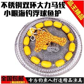 多浮球大力马线鱼护海钓鱼护不锈钢双圈鱼护垂钓海钓养鱼鱼兜虾笼