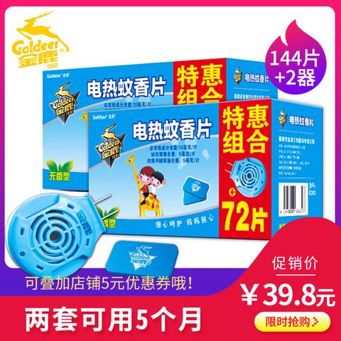 金鹿电热蚊香片无味婴儿孕妇家用驱蚊灭蚊片儿童电蚊香片加热器